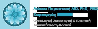 Λιάκου Παρασκευή Χειρουργός Μαστού – Μαστολόγος