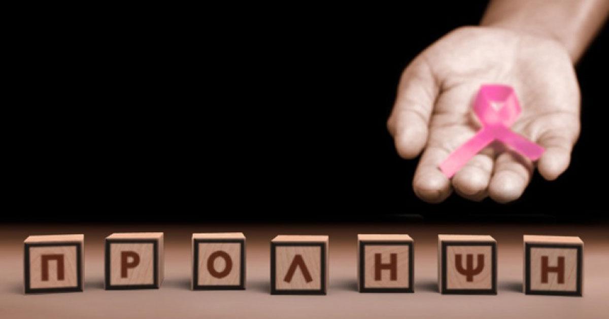 Πρόληψη Καρκίνου Μαστού