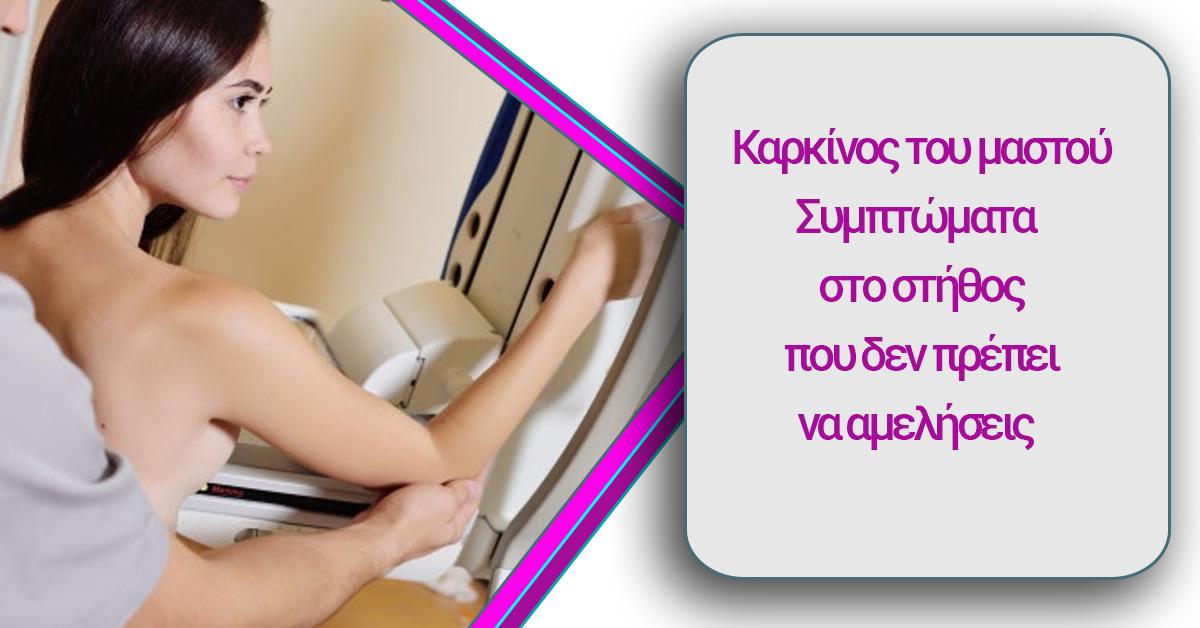 Συμπτώματα στο στήθος-καρκινος-μαστου-λιακου-παρασκευη