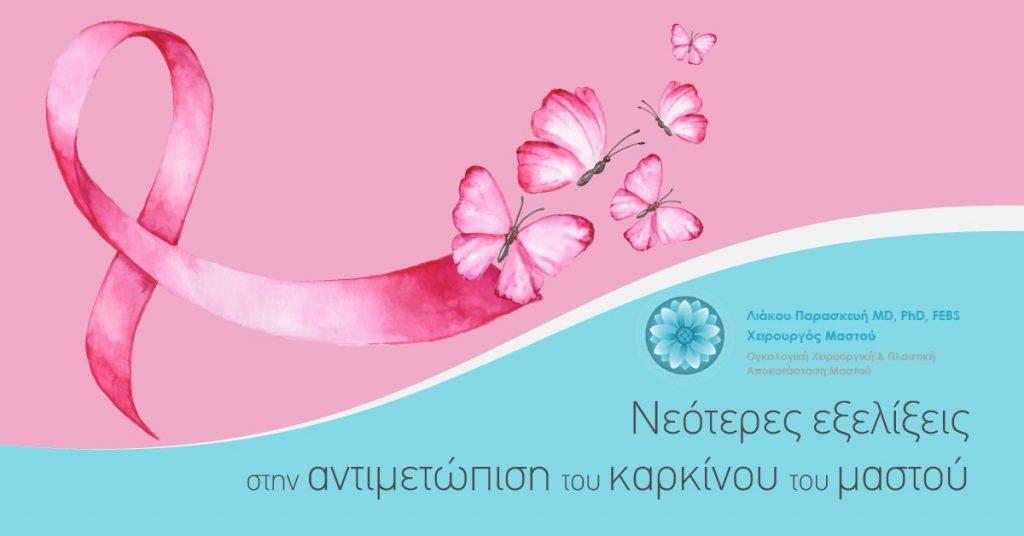 αντιμετώπιση του καρκίνου του μαστού