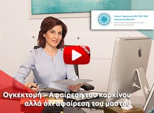 Youtube-thumnail-liakou-paraskevi-mastologos-xeirourgos-mastou-ογκεκτομη-αφαιρεση-καρκινου-οχι-μαστου-mini