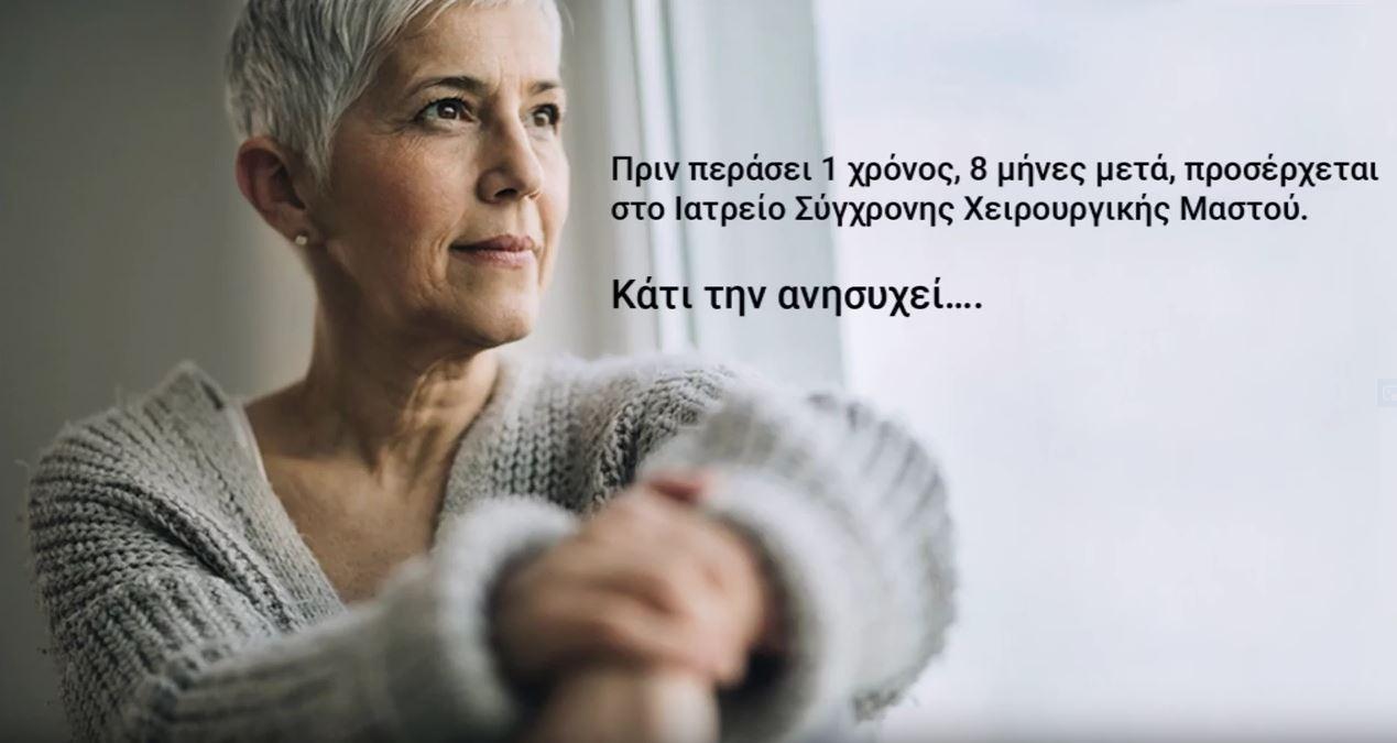Καρκίνος μαστού Λιάκου Παρασκευή