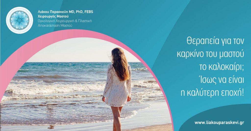 Θεραπεία για τον καρκίνο του μαστού το καλοκαίρι; Ίσως να είναι η καλύτερη εποχή